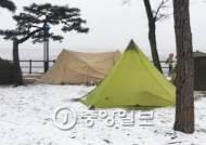 """[장진영 기자의 패킹쿠킹] (26) """"밖에서 놉시다"""" - 어느 차가웁던 겨울 캠핑"""