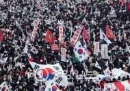 """태극기집회 """"박근혜 대통령 너무 보고 싶어…한 번만 나와달라"""""""