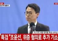 """[속보] 특검 """"블랙리스트 공소장에 박 대통령 공모 내용도 포함"""""""