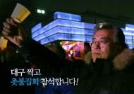 """문재인 """"박 대통령 탄핵 기각돼도 승복. 다만…"""""""