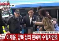 이재용 부회장, 구속 후 첫 특검 소환