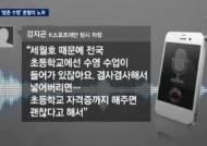 K스포츠, 세월호 '생존 수영' 돈벌이 노려