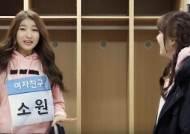 """""""핑거팁 대박"""" 신곡 발표 한 달 전 제목 스포했던 여자친구"""