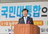 """안희정 """"이승만, 박정희, 김대중, 노무현 모두가 대한민국"""""""