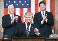 """트럼프 리셋? … 의회서 푸른 넥타이 매고 """"하나가 되자"""""""