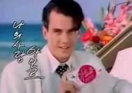 그리울 거예요, 90년대 한국계 팝스타