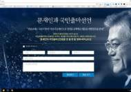 """[동영상] 문재인 """"국민공모로 출마선언문 만든다"""""""