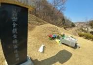 [단독] 박근혜 파면된 날, 김재규 묘에 시바스리갈 놓인 까닭