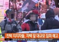 박 전 대통령 검찰 출두 앞두고 지지자들 집결…긴장감 고조
