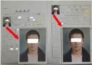 [팩트체크] '선관위, 문재인 아들 채용 의혹 제기 단속' 사실일까