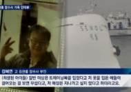 """고 김관홍 잠수사 가족 """"트레이닝복 입은 아이들만 봐도 힘들어해…"""""""
