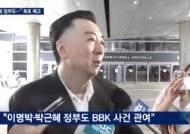 "BBK 김경준 ""일주일 안에 기자회견 형태로 얘기를 하겠다"" 추가 폭로 예고"