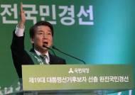 """안철수 """"박근혜, 박정희 딸 아니었으면 대통령 됐겠나…무능력한 상속자 안돼"""""""