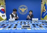 장모와 사위, 아빠와 딸도 입건…전국 첫 '분실 스마트폰 전담 수사팀', 편성 3주만에 87명 무더기 검거