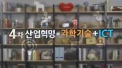 국민 세금으로 '부처 해체 반대' 광고 만든 미래부