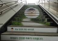 출근길 당신을 기부천사로 만들어주는 '착한 계단'