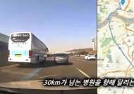 '손가락 잘린 아이' 태운 경찰차가 겪은 '감동적' 일화