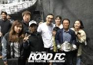 아버지 앞에서 로드 FC 챔피언 되고 울먹인 김수철