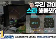 """""""문재인이 스타크래프트에"""" 文 캠프, 1.18 공개 맞춰 유즈맵 배포…30·40대 저격"""