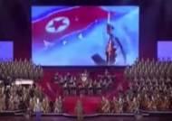 """""""미국에 북한 미사일이 떨어진다면…"""" 北 가상영상 공개, 김정은 """"영상보고 흡족"""""""