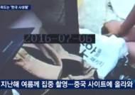 """""""중국 성인 사이트에 한국 여성들 사생활 무더기로 올라와"""""""