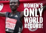 14년간 깨지지 않던 여자마라톤 세계기록 시계, 이제 깨질까.