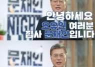 """온라인 커뮤니티에 글 올린 문재인 """"집사입니다"""""""