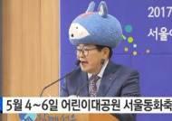 '귀염귀염 열매라도 먹었나' 인터넷 뜨겁게 달군 구청장