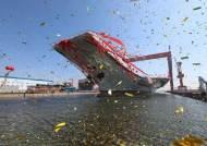 중국 대양굴기에 성큼...첫 국산항모 진수
