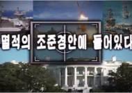 """[영상] 北 """"침략과 도발의 발을 떼는 순간 최후멸망 시작""""…美 백악관 공격 영상"""