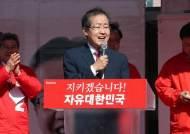 """홍준표 """"집권하면 전교조 손 볼 것"""""""