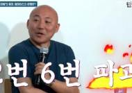 """'파괴왕' 주호민 """"이번 대선에서 2번·6번 파괴"""""""