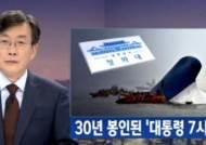 청와대, 세월호 당시 '대통령 7시간' 기록 30년 봉인