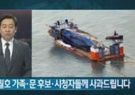 SBS '세월호 인양 지연 의혹 보도' 5분30초 사과 방송
