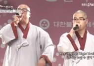 '부처님 오신날'스님들의 속사포 랩 '쇼미더 붓다'화제