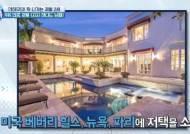 """""""한국, 양파 냄새 너무 나"""" 하디드 남매 인종 차별 논란"""