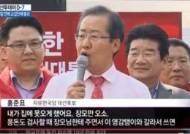 """""""장인 영감탱이에게 26년간 용돈 안줘""""…홍준표 발언에 쏟아진 타 후보측 비난"""