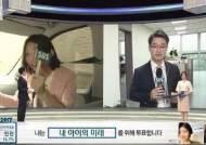 '끄덕끄덕''들썩들썩…아 신나' SBS 방송사고 화제