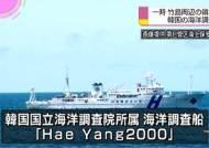 문희상 특사 아베 만난 날…日 정부, 독도 해양조사 강력 항의