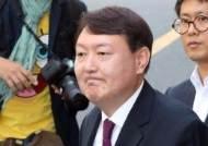 중앙지검 '수장' 윤석열, 첫 출근…취임식 안 하는 이유