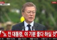 """[전문] 文 대통령 """"노무현, 그립고 보고싶다..반드시 성공한 대통령 되겠다"""""""