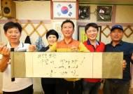 문 대통령이 5·18때 찾은 비빔밥집은 '광주 민주주의 사랑방'