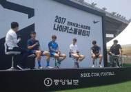 "U-20축구대표팀 향한 대표팀 형님들의 조언 ""후배들아, 즐겨라!"""