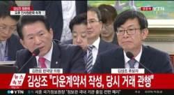 """김한표 """"다운계약서 제출 본인이 했나?"""" 압박…김상조 """"당시 관행"""""""