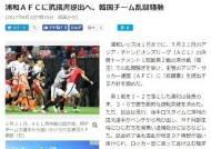 """제주-우라와 '몸싸움' 후폭풍...우라와 """"AFC에 의견서 낼 것"""""""