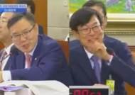 질문자·답변자 모두 웃은 김상조 청문회 속 한 장면