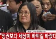 """유섬나, 3년 2개월간 도피 이유 묻자 """"무자비한 공권력..."""""""