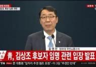 """靑 """"금쪽같은 시간 허비할 수 없다""""...김상조 공정거래위원장 임명"""