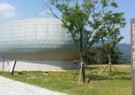 [르포]한국판 '노아의 방주'…경북 봉화 종자연구 저장시설 가보니