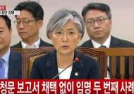 [속보]문재인 대통령, 강경화 외교부 장관 임명
